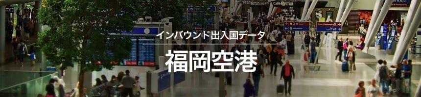 福岡空港の出入国外国人数画像