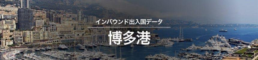 博多港の出入国外国人数画像