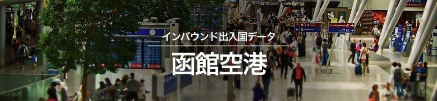 函館空港の出入国外国人数画像