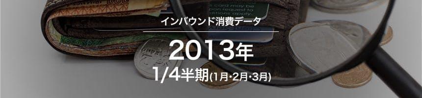 2013年1/4半期(1月・2月・3月)のインバウンド消費データ(訪日外国人消費動向)画像