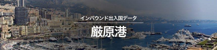 厳原港の出入国外国人数画像