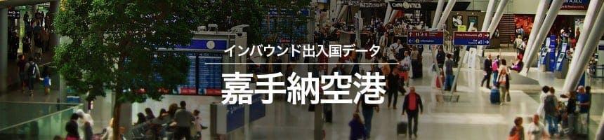 嘉手納空港の出入国外国人数画像
