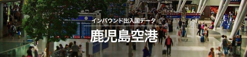 鹿児島空港の出入国外国人数画像