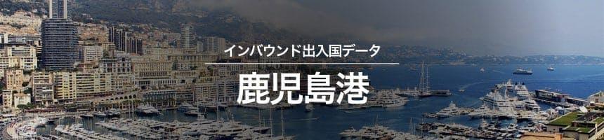 鹿児島港の出入国外国人数画像