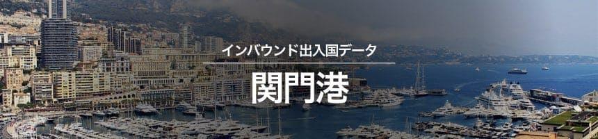 関門港の出入国外国人数画像
