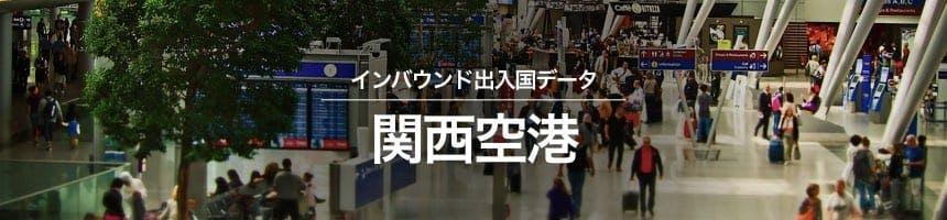関西空港の出入国外国人数画像