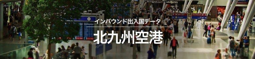 北九州空港の出入国外国人数画像
