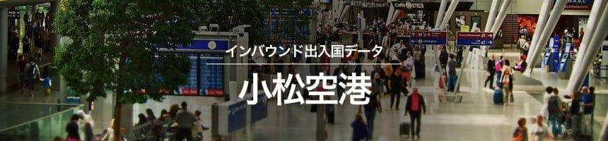 小松空港の出入国外国人数画像