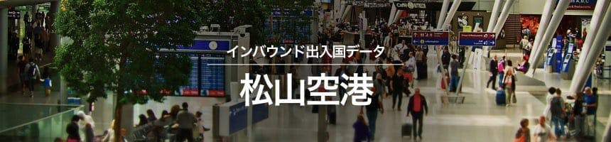 松山空港の出入国外国人数画像
