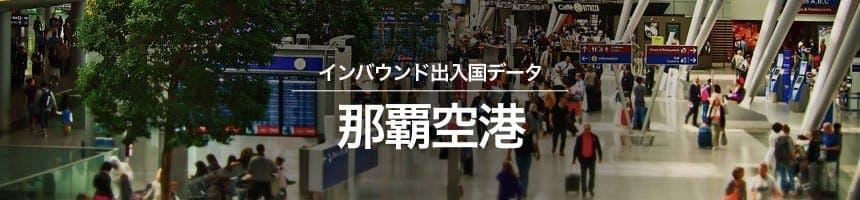 那覇空港の出入国外国人数画像