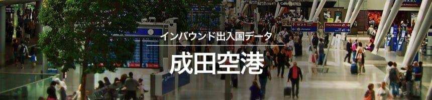 成田空港の出入国外国人数画像