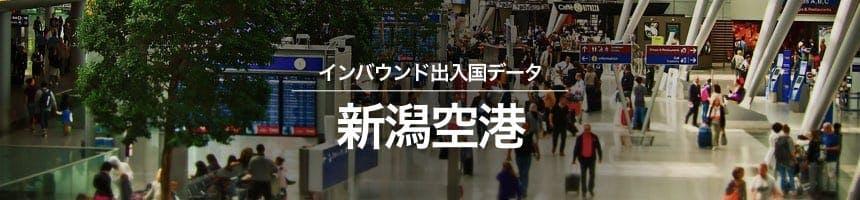 新潟空港の出入国外国人数画像