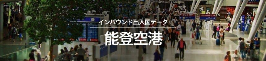 能登空港の出入国外国人数画像