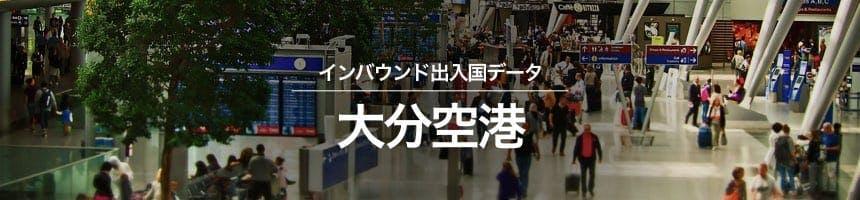 大分空港の出入国外国人数画像