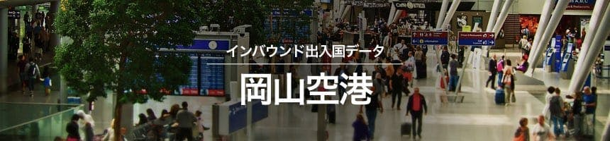 岡山空港の出入国外国人数画像