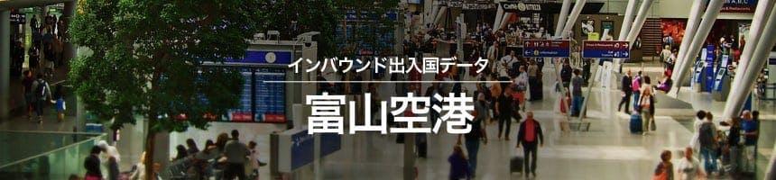 富山空港の出入国外国人数画像