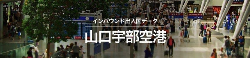 山口宇部空港の出入国外国人数画像