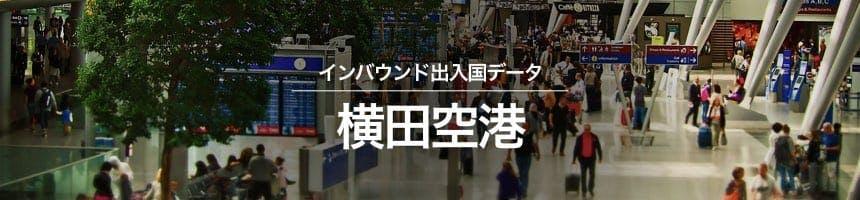 横田空港の出入国外国人数画像