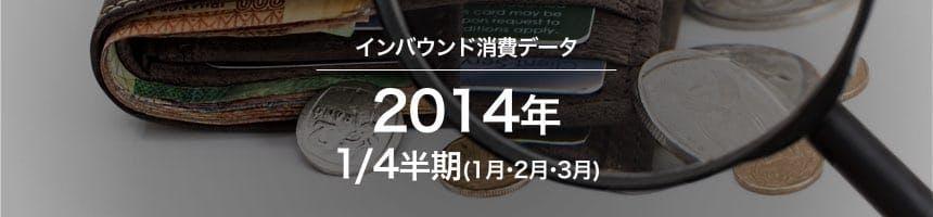 2014年1/4半期(1月・2月・3月)のインバウンド消費データ(訪日外国人消費動向)画像