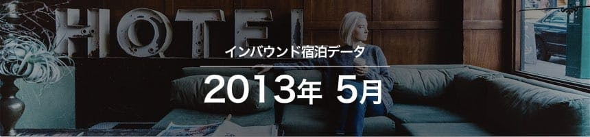 2013年5月のインバウンド宿泊データ(宿泊旅行統計調査)画像