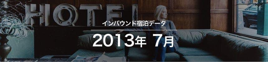 2013年7月のインバウンド宿泊データ(宿泊旅行統計調査)画像