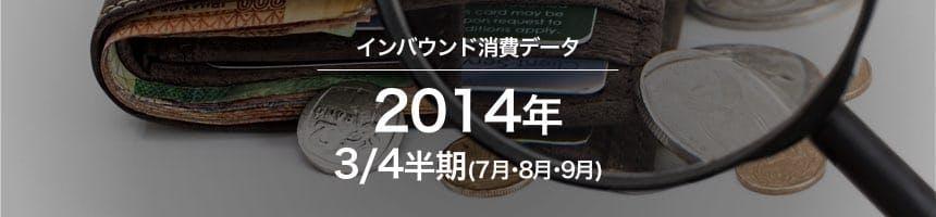 2014年3/4半期(7月・8月・9月)のインバウンド消費データ(訪日外国人消費動向)画像