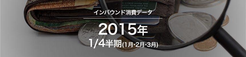 2015年1/4半期(1月・2月・3月)のインバウンド消費データ(訪日外国人消費動向)画像