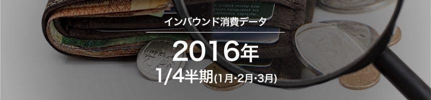 2016年1/4半期(1月・2月・3月)のインバウンド消費データ(訪日外国人消費動向)画像
