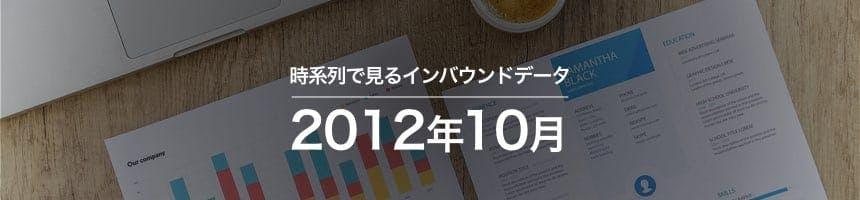 時系列・トレンドで見るインバウンドデータ:2012年10月画像