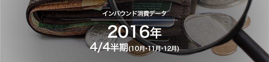 2016年4/4半期(10月・11月・12月)のインバウンド消費データ(訪日外国人消費動向)画像