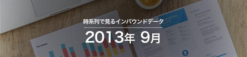 時系列・トレンドで見るインバウンドデータ:2013年9月画像