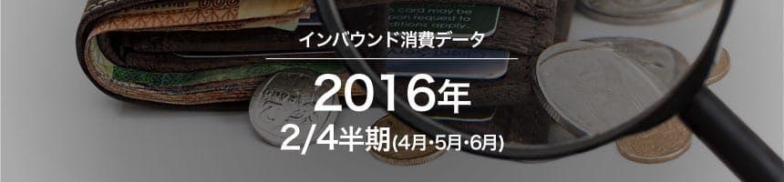 2016年2/4半期(4月・5月・6月)のインバウンド消費データ(訪日外国人消費動向)画像