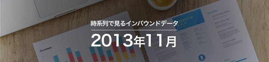 時系列・トレンドで見るインバウンドデータ:2013年11月画像
