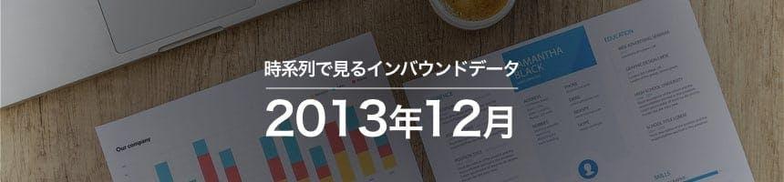 時系列・トレンドで見るインバウンドデータ:2013年12月画像