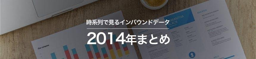 2014年の時系列・トレンドで見るインバウンドデータ画像