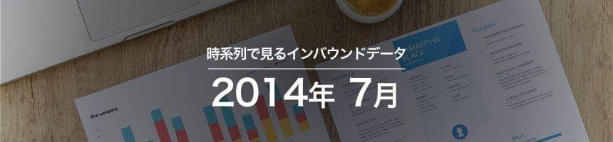 時系列・トレンドで見るインバウンドデータ:2014年7月画像