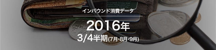 2016年3/4半期(7月・8月・9月)のインバウンド消費データ(訪日外国人消費動向)画像