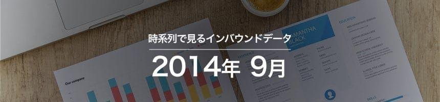 時系列・トレンドで見るインバウンドデータ:2014年9月画像