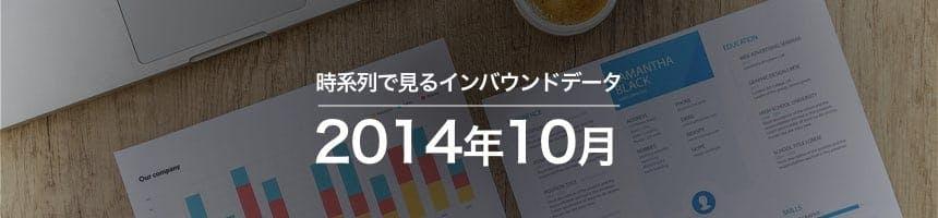 時系列・トレンドで見るインバウンドデータ:2014年10月画像