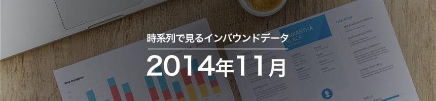 時系列・トレンドで見るインバウンドデータ:2014年11月画像