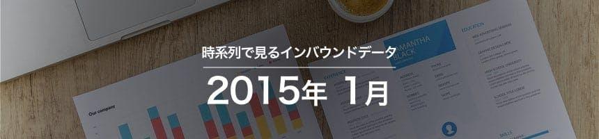 時系列・トレンドで見るインバウンドデータ:2015年1月画像