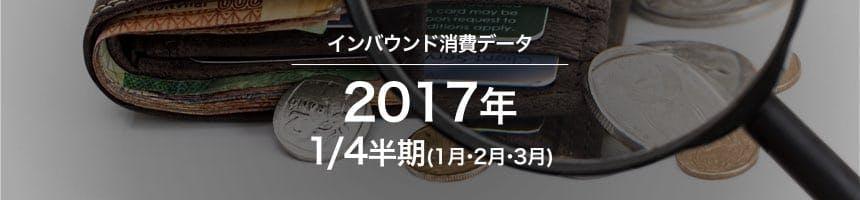 2017年1/4半期(1月・2月・3月)のインバウンド消費データ(訪日外国人消費動向)画像