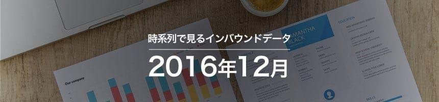 時系列・トレンドで見るインバウンドデータ:2016年12月画像