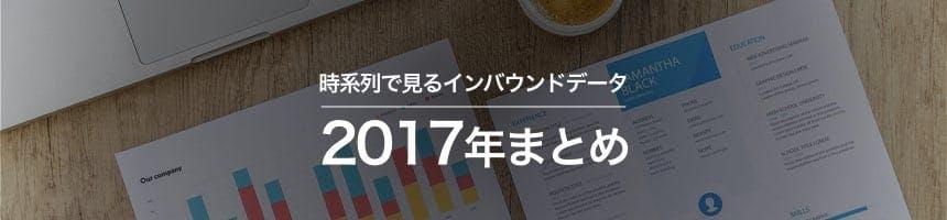 2017年の時系列・トレンドで見るインバウンドデータ画像