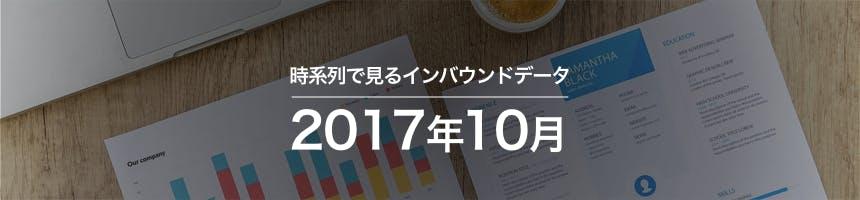 時系列・トレンドで見るインバウンドデータ:2017年10月画像