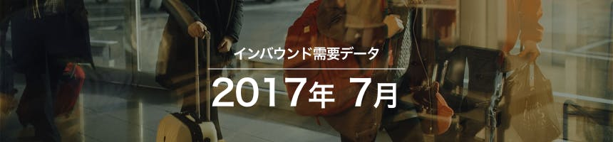 2017年7月のインバウンド需要データ(訪日外国人観光客数)画像