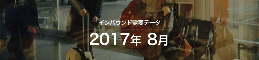 2017年8月のインバウンド需要データ(訪日外国人観光客数)画像