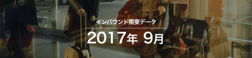 2017年9月のインバウンド需要データ(訪日外国人観光客数)画像