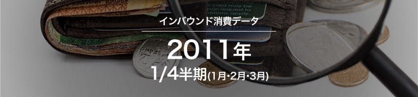 2011年1/4半期(1月・2月・3月)のインバウンド消費データ(訪日外国人消費動向)画像