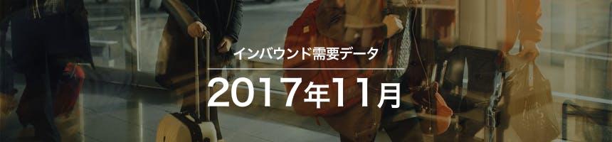 2017年11月のインバウンド需要データ(訪日外国人観光客数)画像